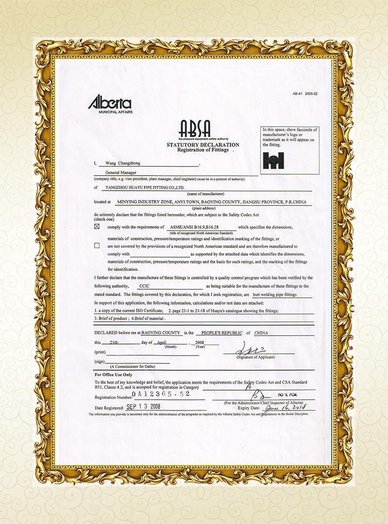 ABSA证书