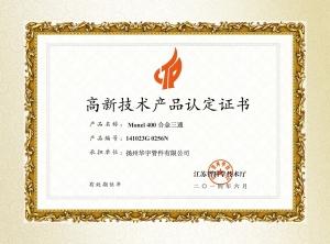 Monel 400高新技术产品认定证书