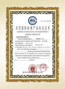 钢制无缝90°弯头国际标准产品标志证书