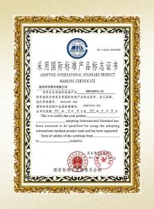 钢制无缝等径三通国际标准产品标志证书