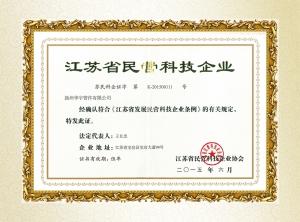 江苏ω省民营科技企业