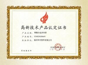 铜镍∑ 合金异径管高新技术产品认定证总攻七八十书