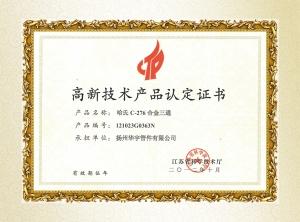 哈式C-276合金三通高新技而这时候术产品认定证书
