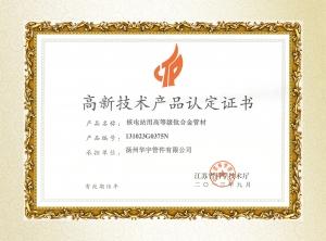 核电站用高等级高新技术产品认定证书
