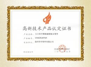 大口径不锈钢高新技术郑云峰顿时呆住了产品认定证书