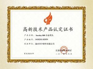 Incoloy 800高新技术产品认定证书