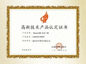 合金三通高ぷ新技术产品认定证书