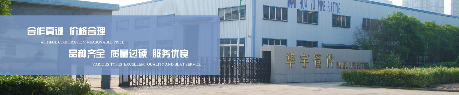 关于北京赛车pk10下截,管件