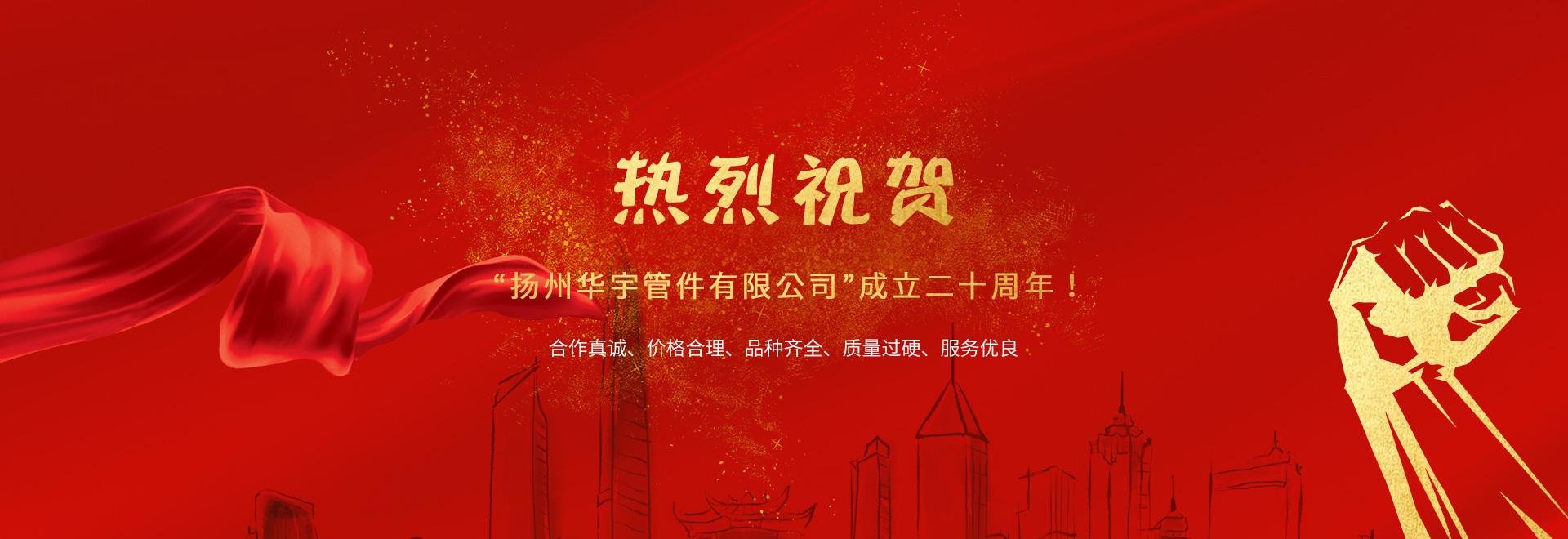 热烈祝贺华宇20周年